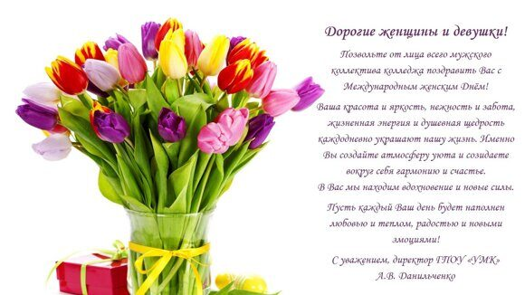 Tulips-Bouquet-and-Gift-1600x900